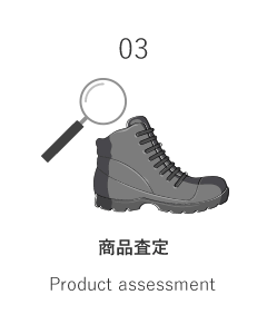 03 商品査定 Product assessment